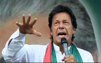 عمران خان مینار پاکستان جلسے میں بڑا اعلان کریں گے