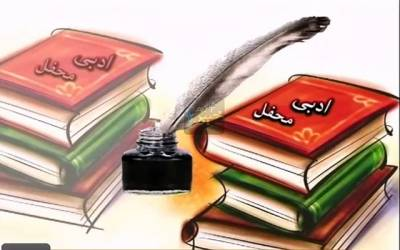 اکادمی ادبیات اطفال کے زیر اہتمام قومی کانفرنس کا انعقاد