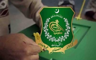 الیکشن کمیشن کاصدارتی انتخاب کیلئے شیڈول جاری