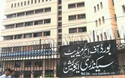 لاہور بورڈنےپیپر چیک کرنیوالےعملہ کےلاکھوں کےچیک روک لیے