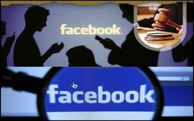 فیس بک پر لڑکی سے دوستی اور شادی جرم بن گئی