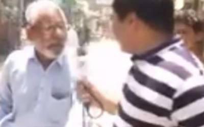 بیٹی کی بازیابی کیلئے بزرگ شہری کی وزیراعلیٰ پنجاب سے مدد کی اپیل