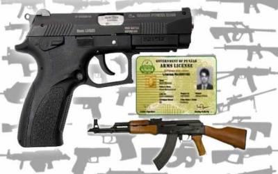 شہریوں کیلئے اچھی خبر، اسلحہ لائسنس پر لگی پابندی جزوی طور پر ختم