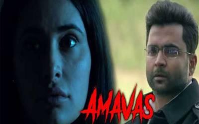 بھارتی ہارر فلم '' اماوس'' 8 فروری کو سینما گھروں کی زینت بننے گی