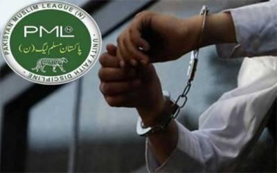 مسلم لیگ (ن)کا اہم رہنما گرفتار