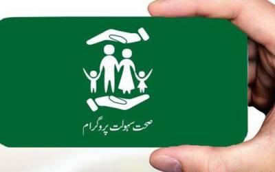 پنجاب حکومت نے خصوصی افراد کو صحت انصاف کارڈز دینے کا اعلان کردیا