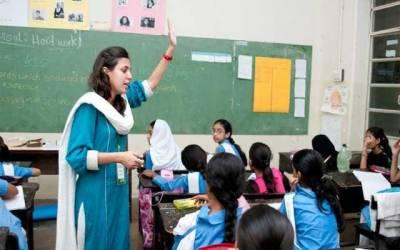 پنجاب بھر کے سکولوں کی قسمت کُھل گئی