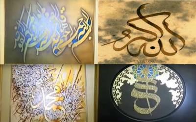اعجاز آرٹ گیلری میں فن خطاطی کی نمائش کا اہتمام