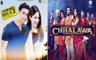 لالی ووڈ کی 2 نئی فلموں کا سینما گھروں پر راج