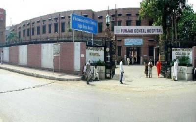 پنجاب ڈینٹل ہسپتال میں علاج معالجہ کی سہولیات کا فقدان