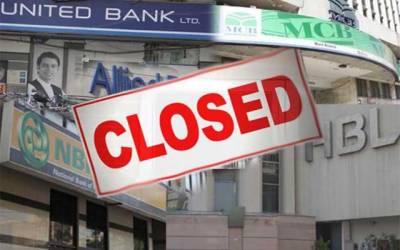 بینک اور مالیاتی ادارے پیر کو بند رہیں گے، اعلامیہ جاری