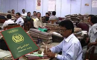سرکاری ملازمین کیلئے اچھی خبر، پاسپورٹ کی تجدید میں مزید توسیع