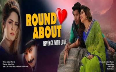 فلم ''راؤنڈ اباؤٹ'' شہر کے سینما گھروں میں ریلیز