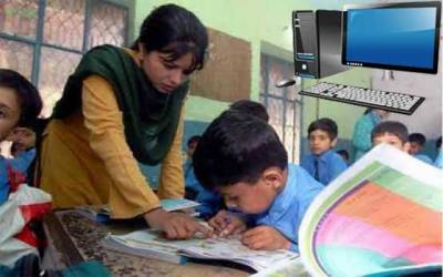 اساتذہ کی ترقی، تنزلی اور برطرفی اب کمپیوٹر کرے گا