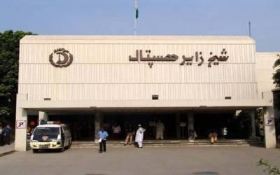 شیخ زاید ہسپتال کے فنڈز میں کروڑوں روپے کے مبینہ گھپلے