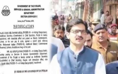 دانش افضال ڈپٹی کمشنر لاہور تعینات، نوٹیفکیشن جاری