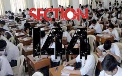 امتحانی سنٹرز پر دفعہ 144 نافٓذ کرنے کا نوٹیفکیشن جاری