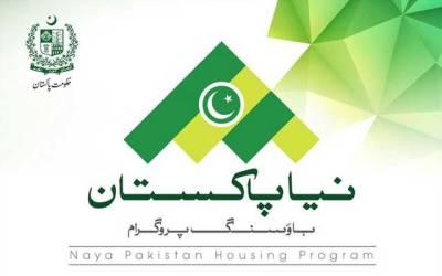 ایک اور شہر کو نیا پاکستان ہاؤسنگ منصوبہ میں شامل کرنے کا فیصلہ