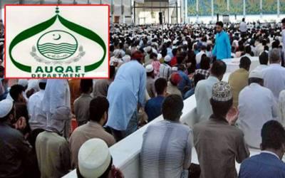 محکمہ اوقاف نے شہریوں کومساجد میں جانے سے روک دیا