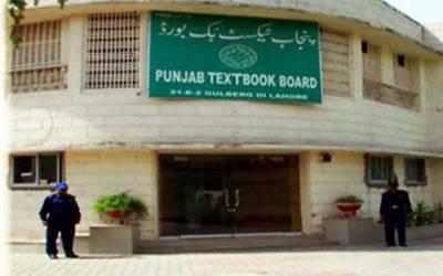 پنجاب ٹیکسٹ بک بورڈ حصول تعلیم میں رکاوٹ بن گیا