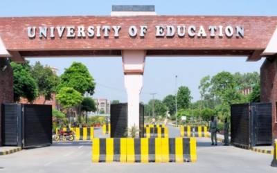 یونیورسٹی آف ایجوکیشن کابڑا فیصلہ