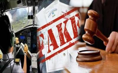 جعلی لائسنس جاری کرنیوالے افسر برطرف کرنے کا حکم