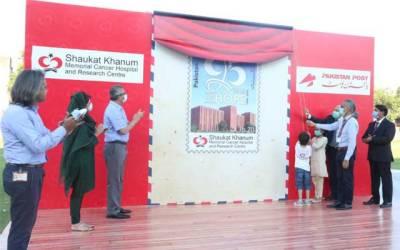 شوکت خانم ہسپتال کو 25 سال مکمل, خصوصی ڈاک ٹکٹ جاری