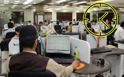اسمبلی سیکرٹریٹ ملازمین کے اوقات کار تبدیل