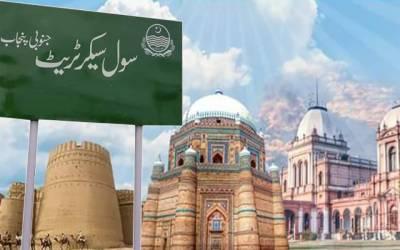 جنوبی پنجاب سیکرٹریٹ میں ایک اور تبدیلی