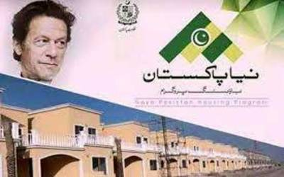 کورونا کیلئے مختص فنڈ نیا پاکستان ہاؤسنگ منصوبے کو منتقل