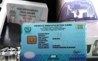 سمارٹ کارڈز کے منتظر شہریوں کیلئے خوشخبری