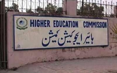 یونیورسٹیوں اور کالجوں کو بند کرنے کا نوٹیفکیشن جاری