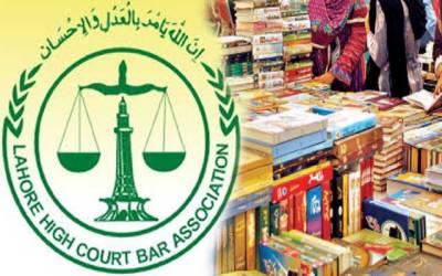 لاہور ہائیکورٹ بار میں 3 روزہ کتاب میلہ سجے گا