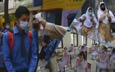 تعلیمی ادارے کھولنے کے حوالے سے نئی ہدایات جاری