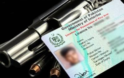 محکمہ داخلہ نے اسلحہ ہولڈرز پر پابندی لگادی