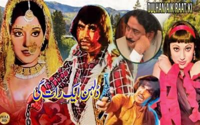 Pakistani Movie