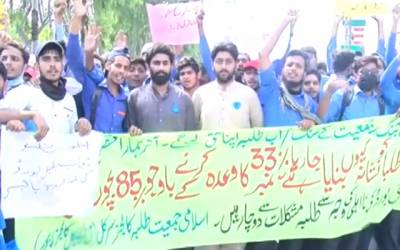 Technical Students Protest at Lahore