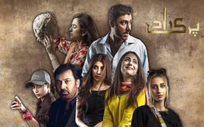 Hum TV drama serial Parizaad
